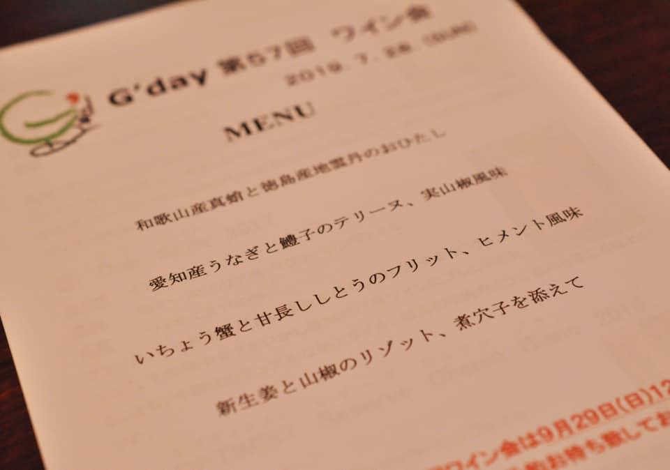 G'day restaurant Osaka